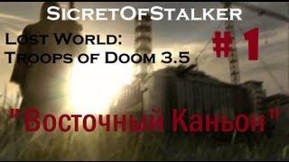 """S.T.A.L.K.E.R.: Lost World Troops of Doom 3.5 Full (Часть 1 """"Восточный Каньон"""")"""