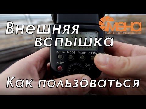 Как подключить вспышку к фотоаппарату