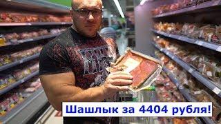 Шашлык за 4404 рубля!