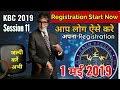 KBC 2019 Registration Start, #KBC Registration 2019, #How_to_Register_kaun_banega_crorepati 11, 2019