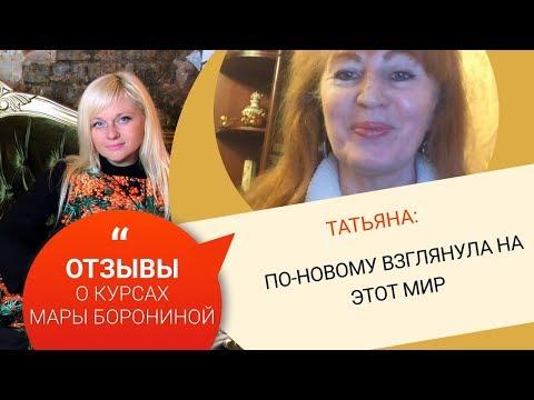 0 Татьяна: По-новому взглянула на этот мир