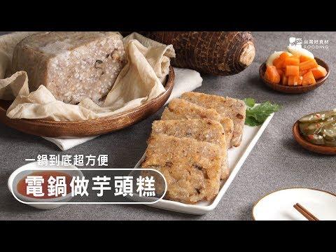 【電鍋料理】一鍋到底芋頭糕!超方便~綿密Q軟,充滿芋頭香氣!