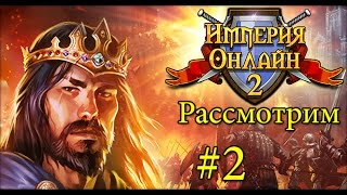 Imperia Online 2 #2 Нас ждут великие победы