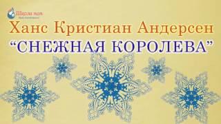 Снежная королева  Ганс Христиан Андерсен  Аудиосказка