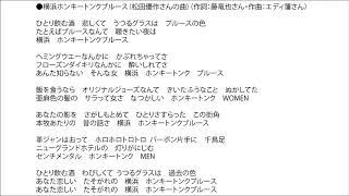 横浜 Honky tonk Blues(松田優作さんの曲) (作詞:藤竜也さん・作曲:エ...