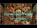 Top Navratri pandal in varanasi (banaras), uttar pradesh 2017