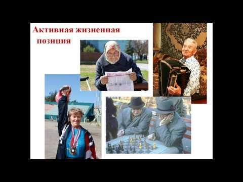 презентация ко дню пожилого человека