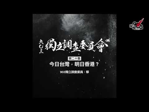 今日台灣,明日香港?【903獨立調查委員會EP20】