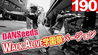 【DANSeeds #190】- Walk Alive ~オンライン学園祭バージョン -