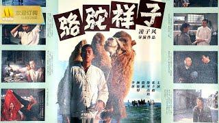 骆驼祥子高清修复版 - YouTube