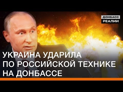 Украина ударила по российской технике на Донбассе | Донбасc Реалии