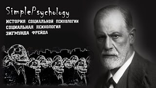 Социальная психология Зигмунда Фрейда.