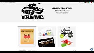 Где купить топовый аккаунт World of Tanks? Покупаю аккаунт WOT без кидалова!