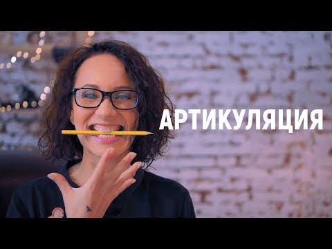 Видео уроки для дикции