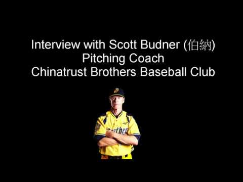 Interview with Chinatrust Brothers Pitching Coach Scott Budner (中信兄弟 投手教練 伯納)