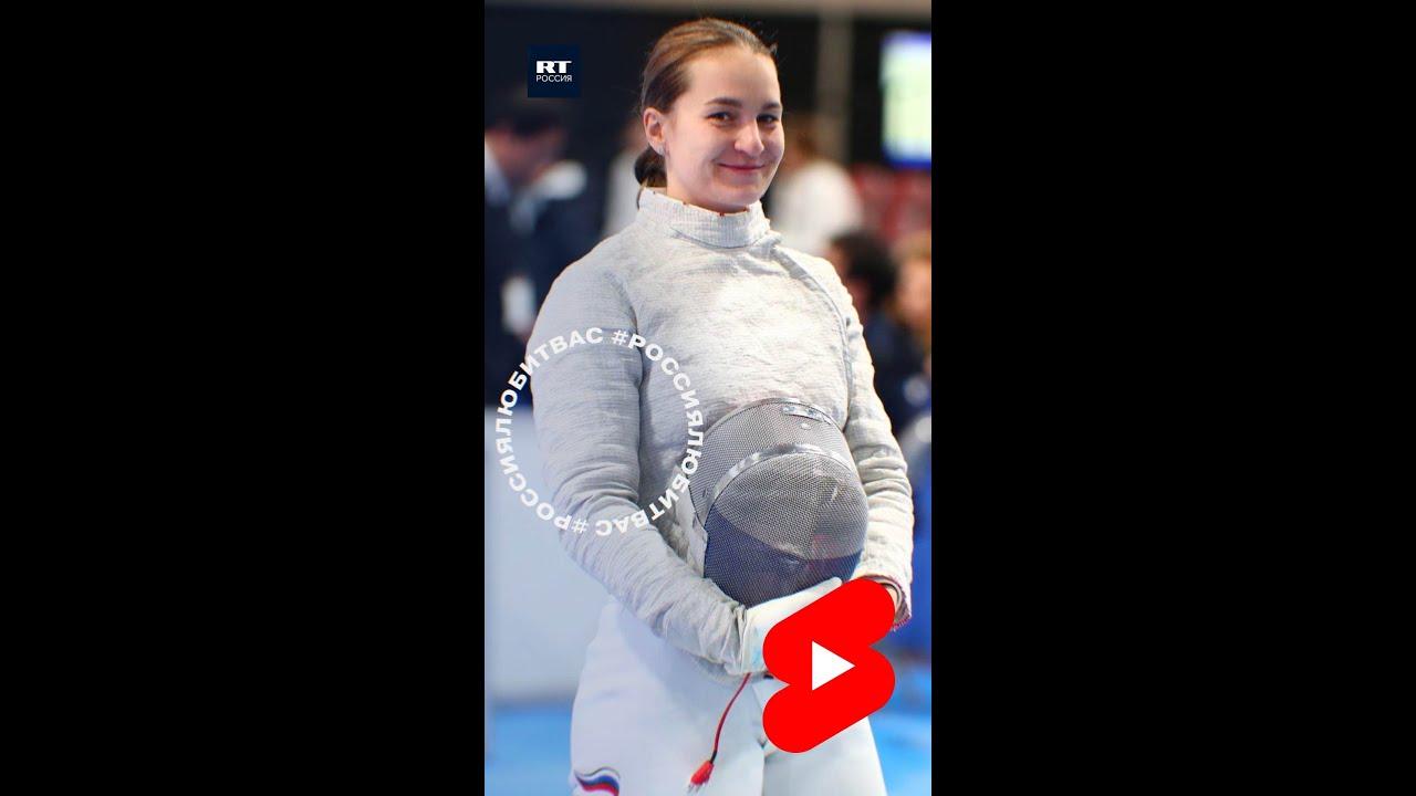 Софья Великая - олимпийское золото в командном первенстве по фехтованию на саблях #shorts