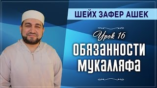 Урок 16. Обязанности мукалляфа - шейх Зафер Ашек