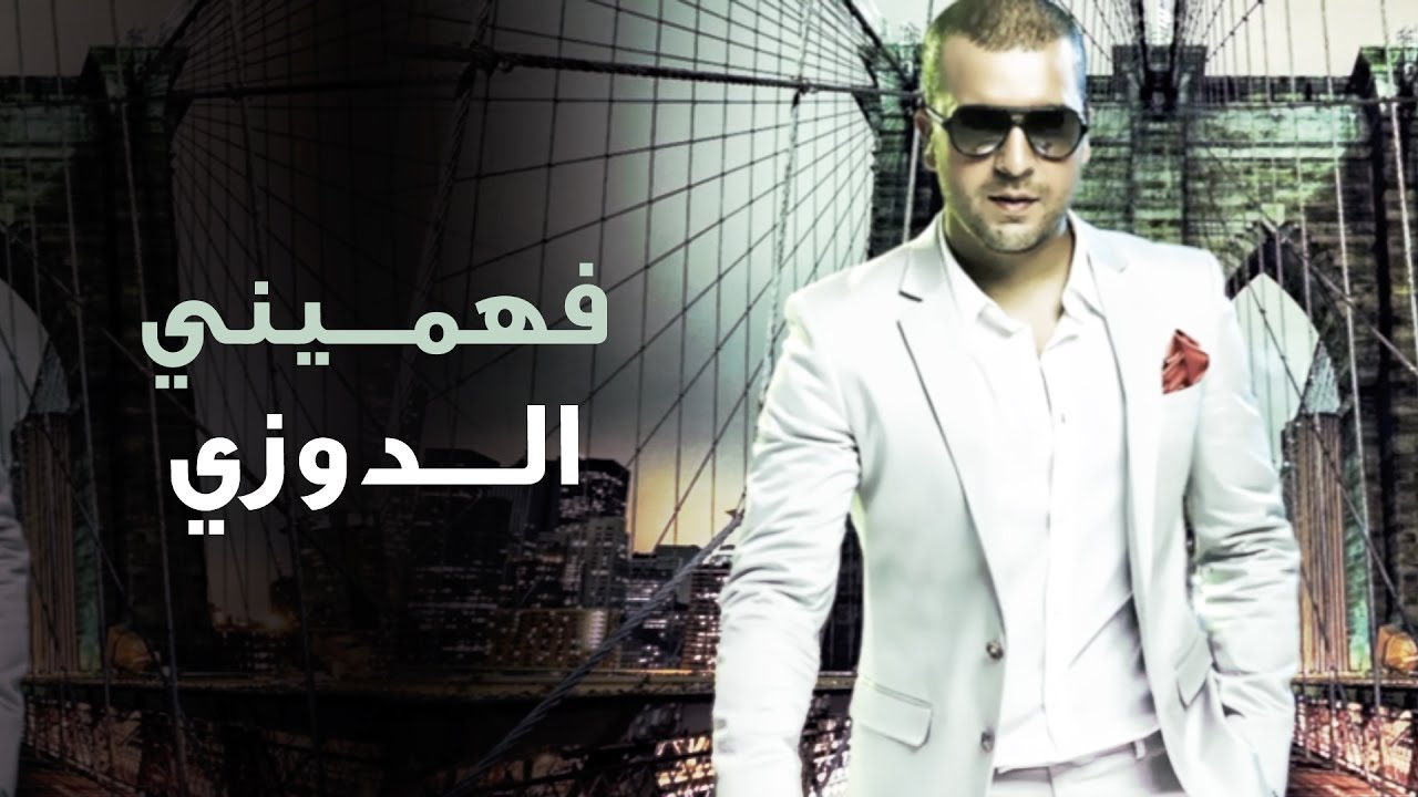 music douzi laki 9albi mp3