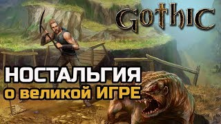 Воспоминания о игре Gothic | НОСТАЛЬГИЯ