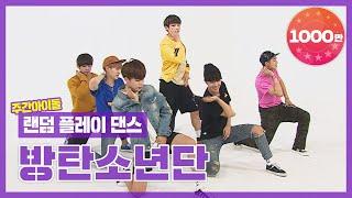 Download lagu [랜덤플레이댄스ZIP] 누구 하나 쓰러져야 끝날 것 같은 BTS의 랜덤댄스,, l 방탄소년단(BTS) l RandomPlayDance