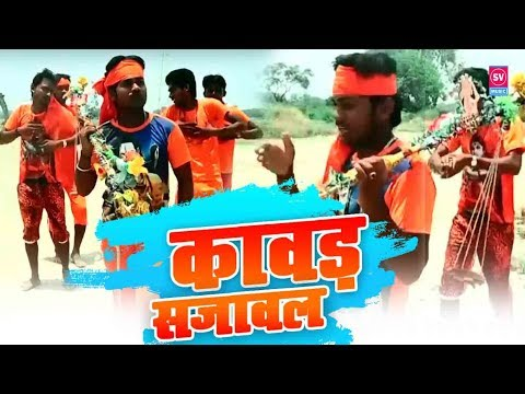 Bol Bam ka Naya Song - कावड़ सजावल - मानेद्र जादौन - Superhit kawad Song