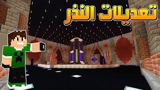 عرب كرافت #29 النذر الرهيب !!