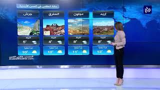 النشرة الجوية الأردنية من رؤيا 1-1-2019