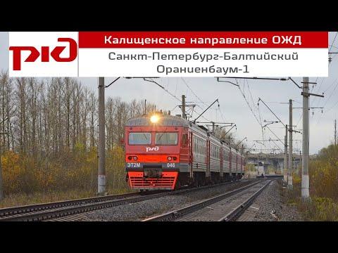 """Электропоезд """"Санкт-Петербург-Балтийский - Ораниенбаум-1"""""""