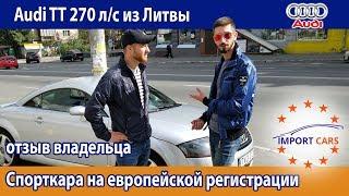 Отзывы - Авто Из Литвы
