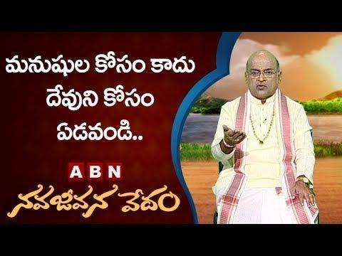 Garikapati Narasimha Rao About Human Relations & God | Nava Jeevana Vedam