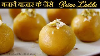 बनाये हलवाई जैसे बेसन के लडडू   Besan ladoo Recipe   Indian Sweets Recipes for Diwali