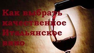 Выбираем подарки из Италии: как выбрать качественное Итальянское вино?(, 2015-12-14T11:33:59.000Z)