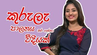 Piyum Vila   කුරුලැ පාලනය කර ගන්නා විදියක්   29 - 03 - 2019   Siyatha TV Thumbnail