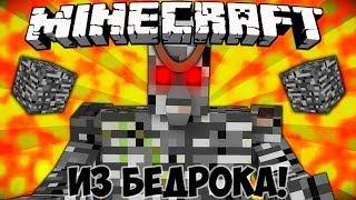 ►Если бы ГОЛЕМА ИЗ БЕДРОКА ДОБАВИЛИ в Minecraft | Майнкрафт Машинима