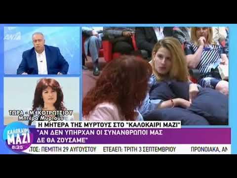 Newpost.gr Συγκλονίζει η μητέρα της Μυρτώς από την Πάρο