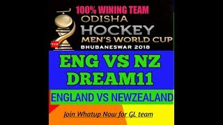 ENG VS NZ DREAM11|| HOCKEY || WORLD CUP 2018||ENGLAND VS NEWZEALAND