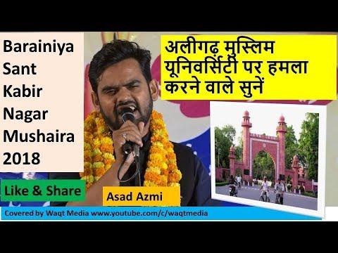 A.M.U पर हमला करने वाले सुनें  Asad Azmi Barainiya Santkabir Nagar Mushaira 2018