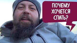 Русские Руны - почему хочется спать