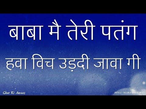 Radha Soami Shabad Baba Main Teri Patang