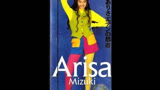 歌:ALISA MIZUKI 作詞:とみたきょうこ(富田京子) 作曲:奥居香 編曲:...