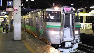 【函館本線】札幌駅3番線区間快速小樽行き733系発車