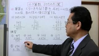 小学校3年生で学習する、3ケタの数のたし算について説明してみました。 ...