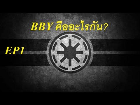สาระ Galactic : Star Wars timeline EP 1 ก่อน ภาค1 2 3  BBY ?