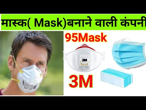 3m India share 95 Mask manufacturing company भारत में No 1 B