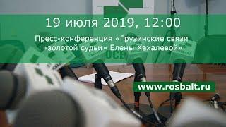 Пресс-конференция «Грузинские связи «золотой судьи» Елены Хахалевой