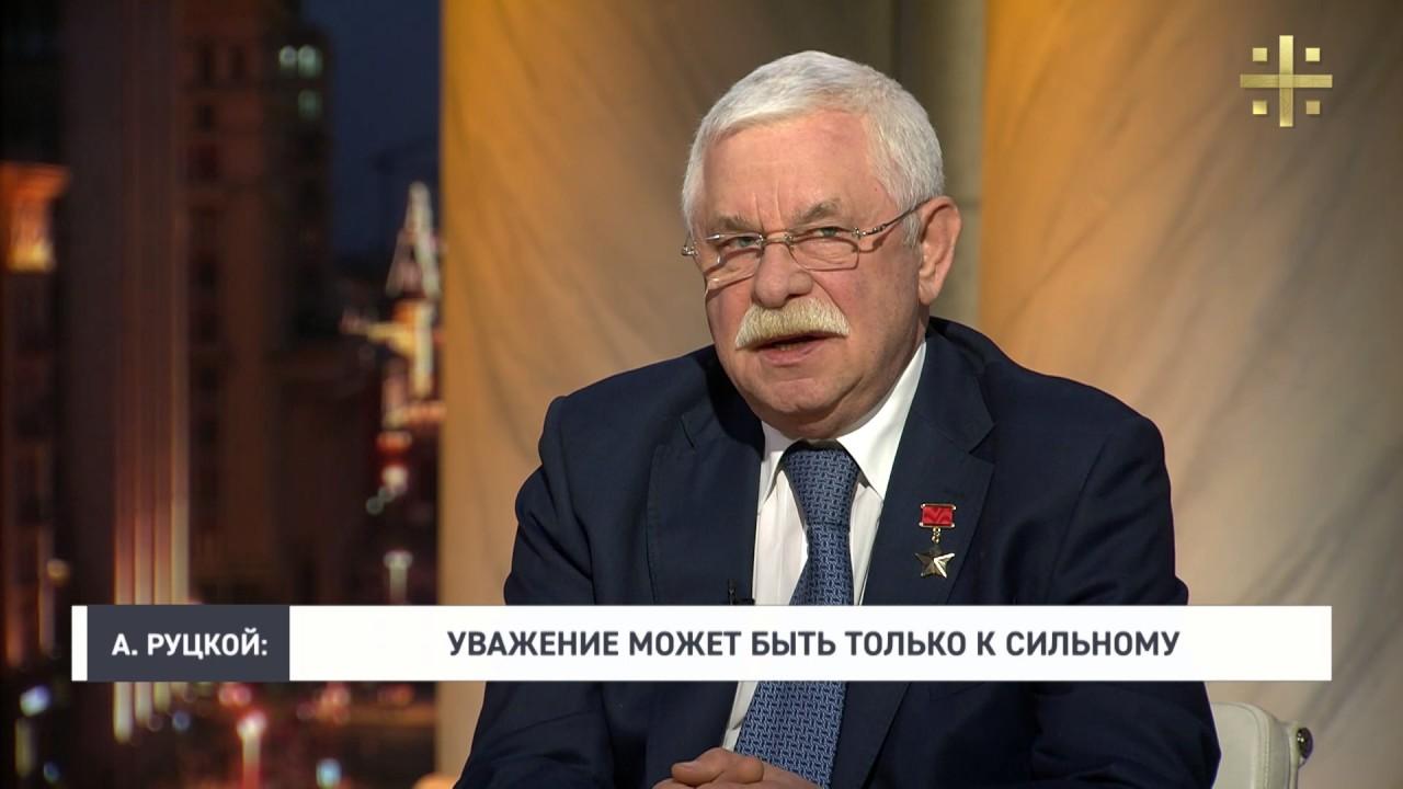 Александр Руцкой: Уважение может быть только к сильному