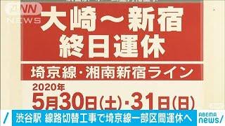 30・31日 埼京線一部運休 渋谷駅ホーム改良工事で(20/05/29)