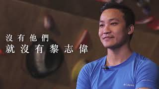 #StartfromLimit   香港人故事 - 黎志偉篇   詳盡故事
