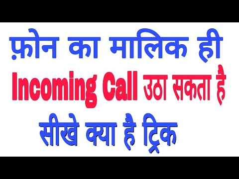 How to Incoming call secure trick