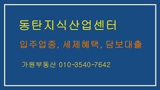 동탄지식산업센터 입주가능업종, 세제혜택, 담보대출(동탄…